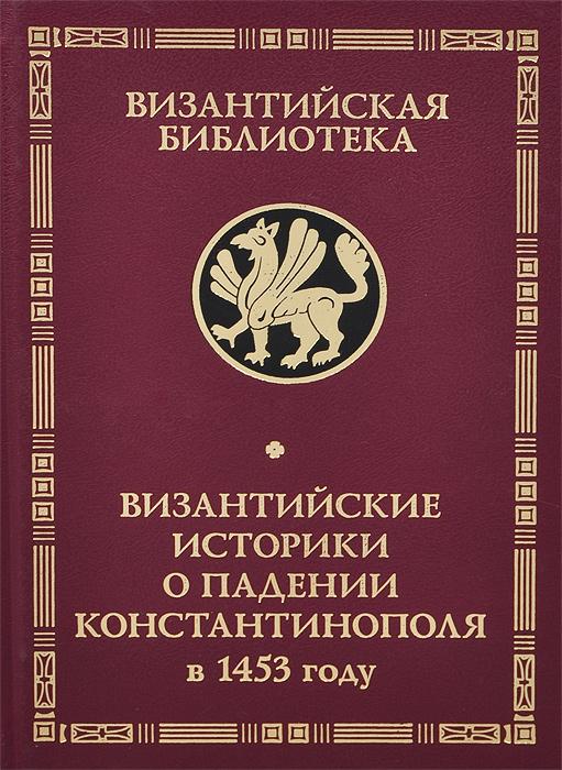 Византийские историки о падении Константинополя в 1453 году, Михаил Критовул,Дука,Лаоник Халкокондил,Сфрандзи