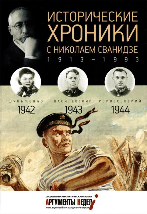 Исторические хроники с Николаем Сванидзе. 1942-1943-1944, М. Сванидзе, Н. Сванидзе