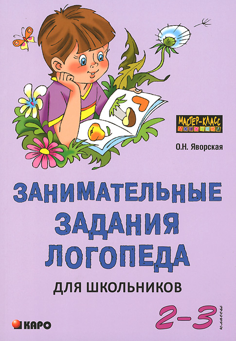 Занимательные задания логопеда для школьников 2-3 классов, О. Н. Яворская