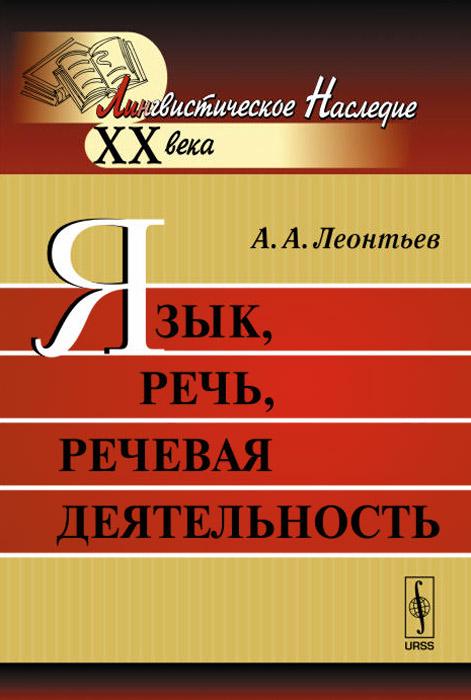 Язык, речь, речевая деятельность, А. А. Леонтьев