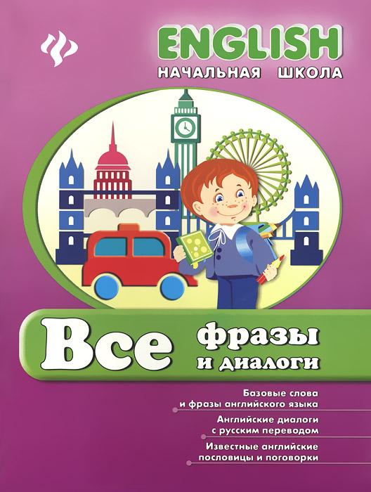 Все фразы и диалоги, Л. А. Зиновьева