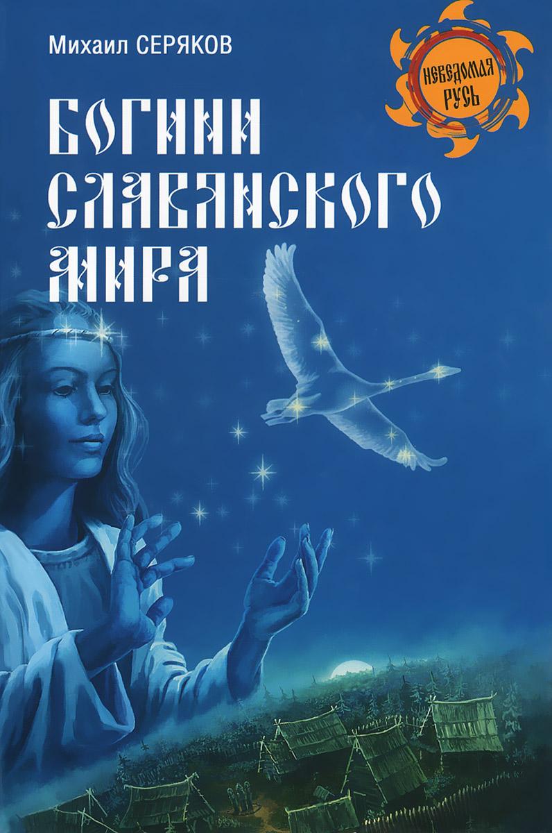Богини славянского мира, Михаил Серяков