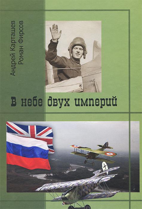 В небе двух империй, Андрей Карташев, Роман Фирсов
