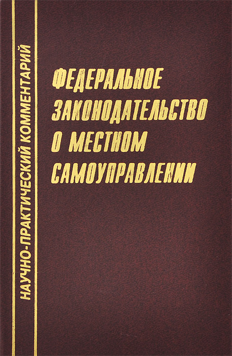 Федеральное законодательство о местном самоуправлении. Научно-практический комментарий, О. В. Берг, А. А. Сергеев