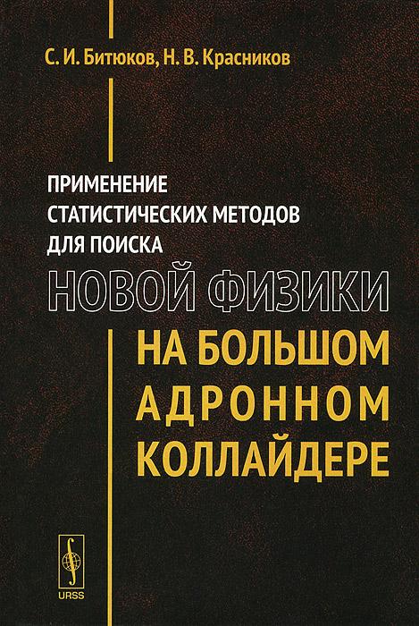 Применение статистических методов для поиска новой физики на Большом адронном коллайдере, С. И. Битюков, Н. В. Красников