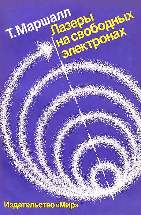 Лазеры на свободных электронах, Т. Маршалл