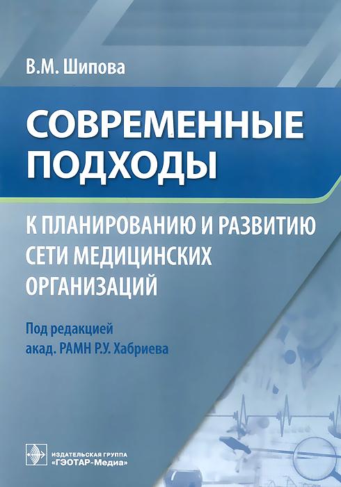 Современные подходы к планированию и развитию сети медицинских организаций, В. М. Шипова