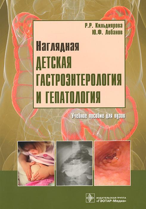 Наглядная детская гастроэнтерология и гепатология. Учебное пособие (+ CD-ROM), Р. Р. Кильдиярова, Ю. Ф. Лобанов