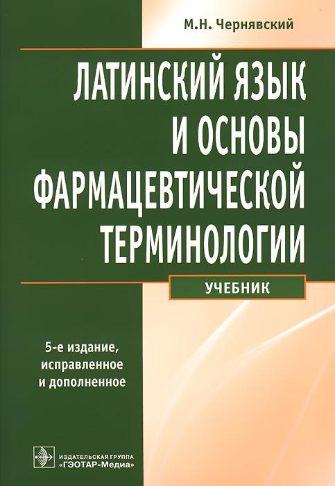 Латинский язык и основы фармацевтической терминологии. Учебник, М. Н. Чернявский
