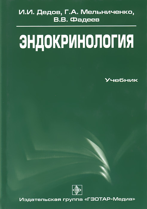 Эндокринология. Учебник, И. И. Дедов, Г. А. Мельниченко, В. В. Фадеев