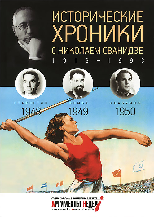 Исторические хроники с Николаем Сванидзе. 1948-1949-1950, М. Сванидзе, Н. Сванидзе