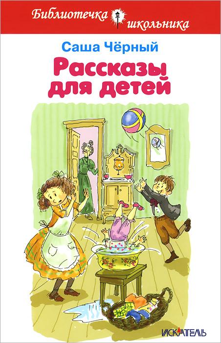 Рассказы для детей, Саша Черный