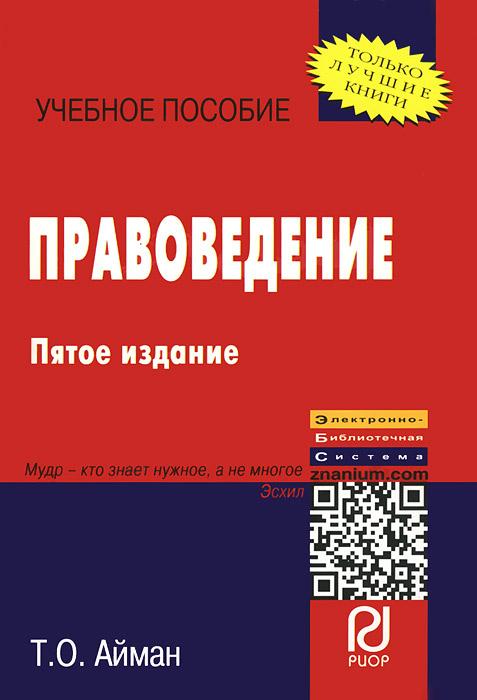 Правоведение. Учебное пособие, Т. О. Айман