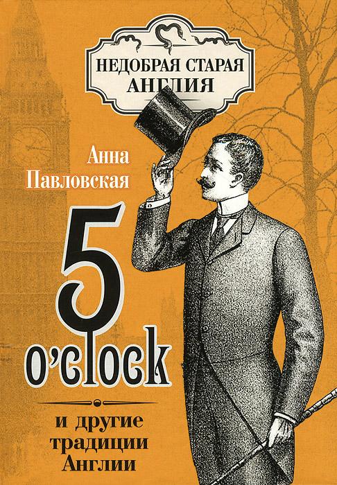 5 O'clock и другие традиции Англии, Анна Павловская