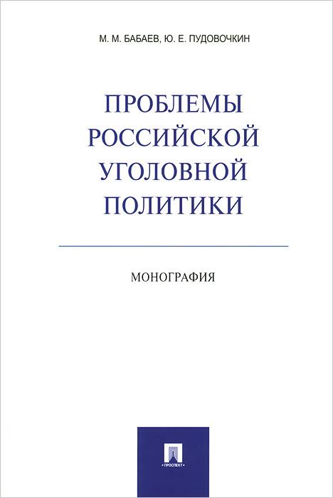 Проблемы российской уголовной политики, М. М. Бабаев, Ю. Е. Пудовочкин