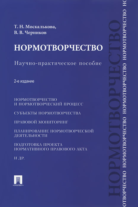Нормотворчество, Т. Н. Москалькова, В. В. Черников