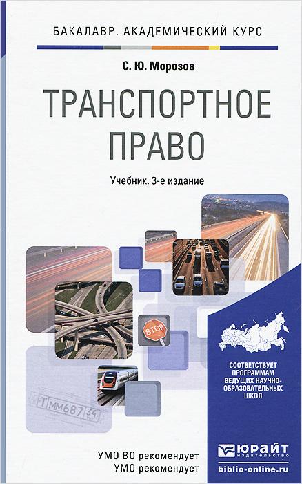 Транспортное право. Учебник, С. Ю. Морозов
