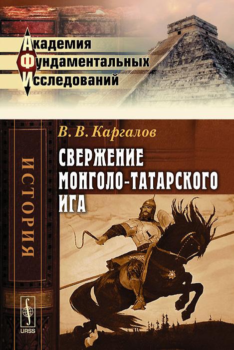 Свержение монголо-татарского ига, В. В. Каргалов