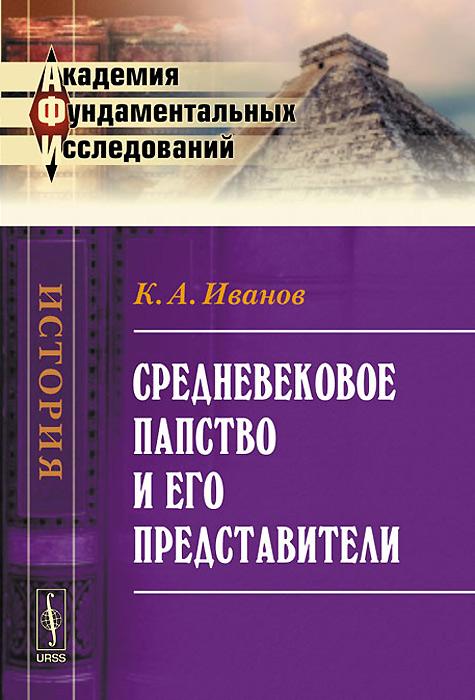 Средневековое папство и его представители, К. А. Иванов