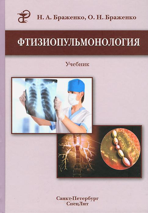 Фтизиопульмонология. Учебник, Н. А. Браженко, О. Н. Браженко