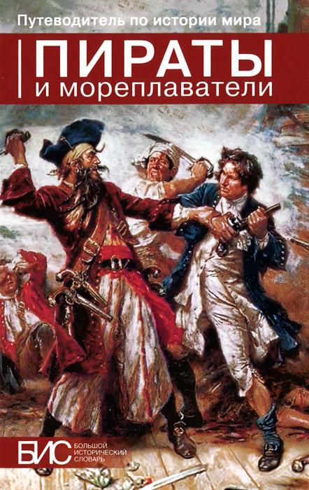 Пираты и мореплаватели, В. Ф. Мордвинцев, Е. А. Ларин