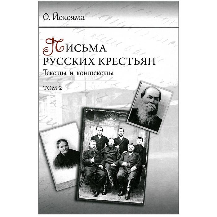 Письма русских крестьян. Тексты и контексты (комплект из 2 книг), О. Йокояма