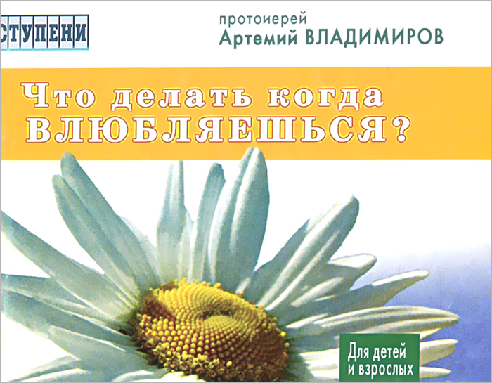 Что делать, когда влюбляешься?, Протоиеррей Артемий Владимиров