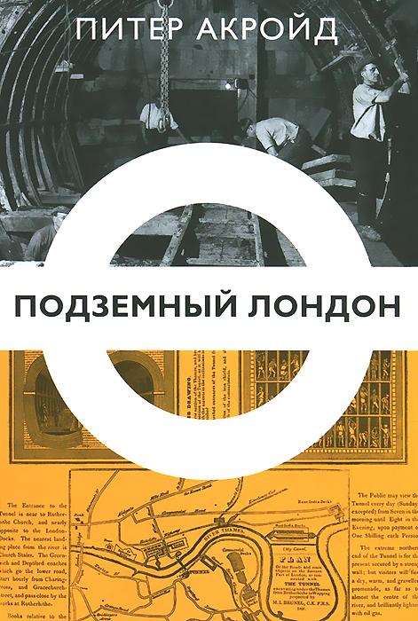 Подземный Лондон, Питер Акройд