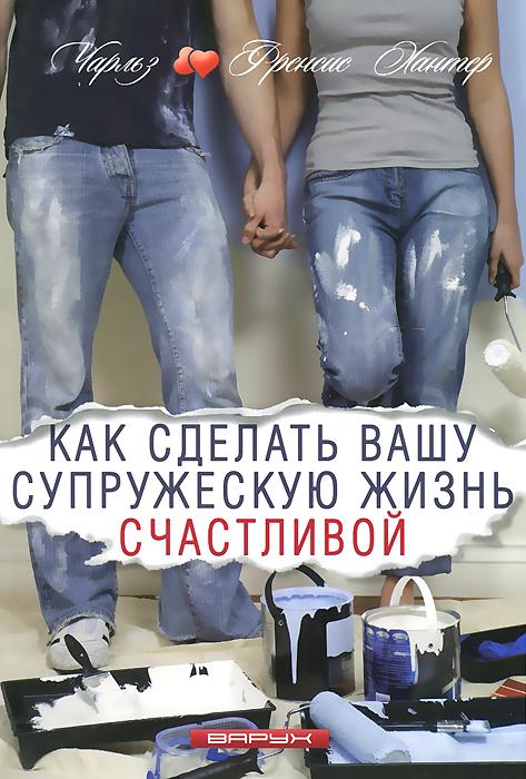 Как сделать вашу супружескую жизнь счастливой, Чарльз и Френсис Хантер