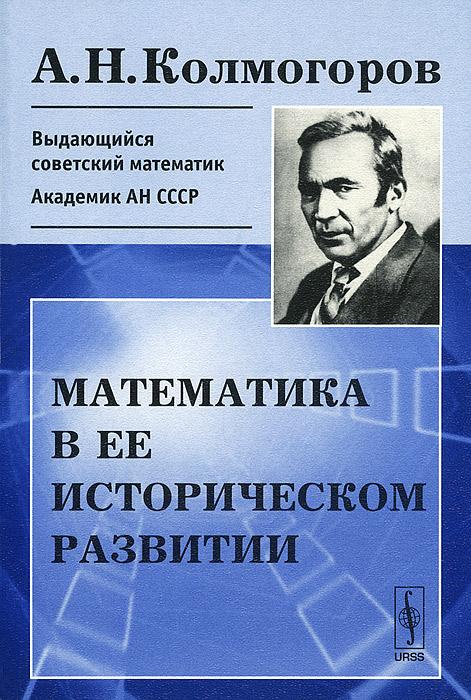 Математика в ее историческом развитии, А. Н. Колмогоров