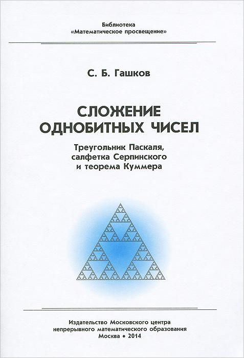 Сложение однобитных чисел. Треугольник Паскаля, салфетка Серпинского и теорема Куммера, С. Б. Гашков