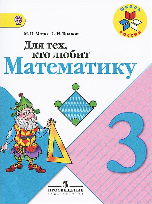 Для тех, кто любит математику. 3 класс, М. И. Моро, С. И. Волкова