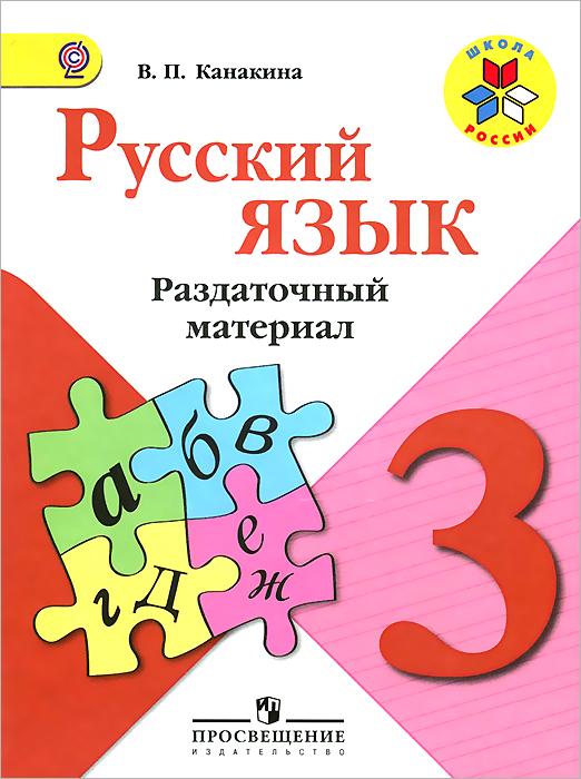 Русский язык. 3 класс. Раздаточный материал, В. П. Канакина