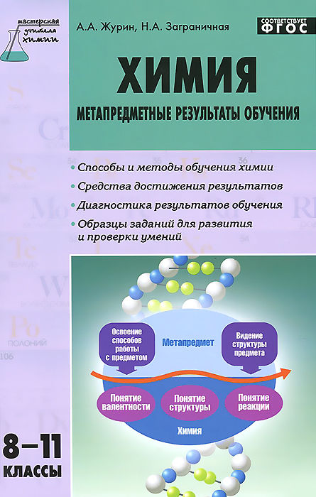 Химия. 8-11 классы. Метапредметные результаты обучения, А. А. Журин, Н. А. Заграничная