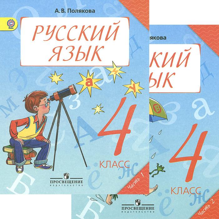 Русский язык. 4 класс. Учебник. В 2 частях (комплект), А. В. Полякова