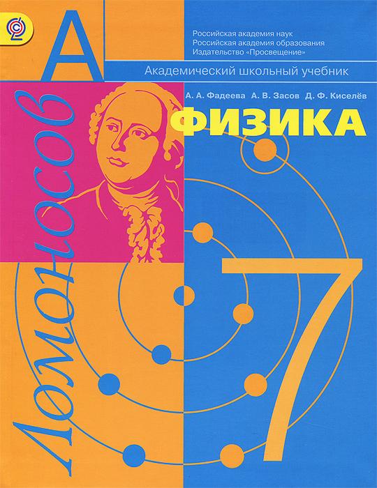 Физика. 7 класс. Молекулярная физика и термодинамика с элементами общей астрономии. Учебник, А. А. Фадеева, А. В. Засов, Д. Ф. Киселев