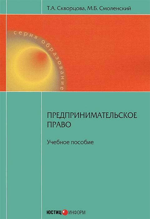 Предпринимательское право. Учебное пособие, Т. А. Скворцова, М. Б. Смоленский