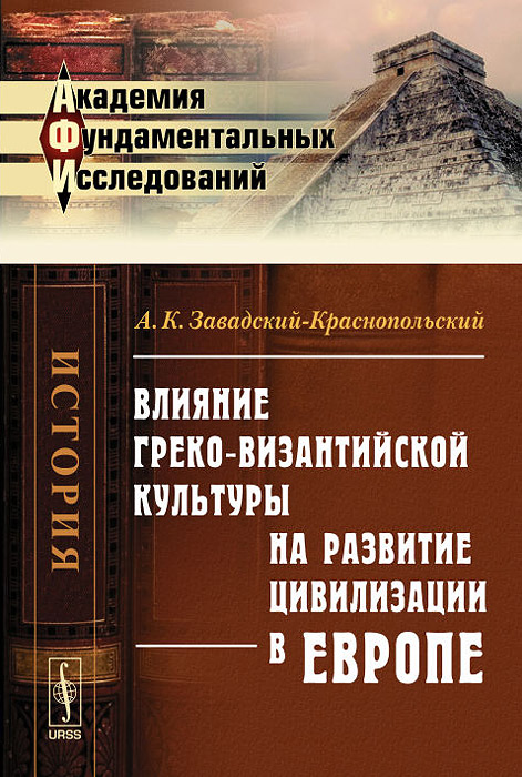 Влияние греко-византийской культуры на развитие цивилизации в Европе, А. К. Завадский-Краснопольский
