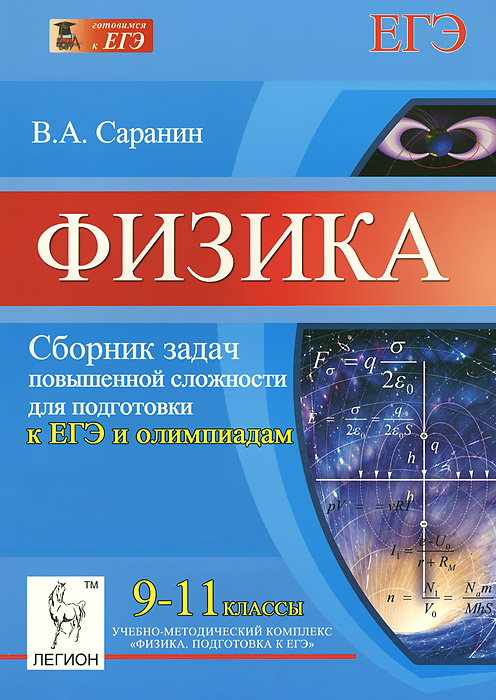 Физика. 9-11 классы. Сборник задач повышенной сложности для подготовки к ЕГЭ и олимпиадам, В. А. Саранин