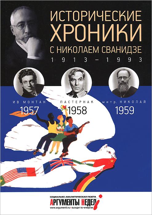 Исторические хроники с Николаем Сванидзе. 1957-1958-1959, Марина Сванидзе, Николай Сванидзе