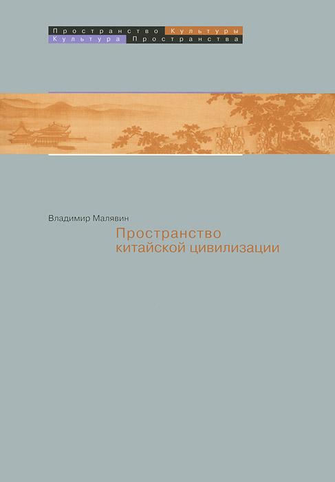 Пространство в китайской цивилизации, В. В. Малявин