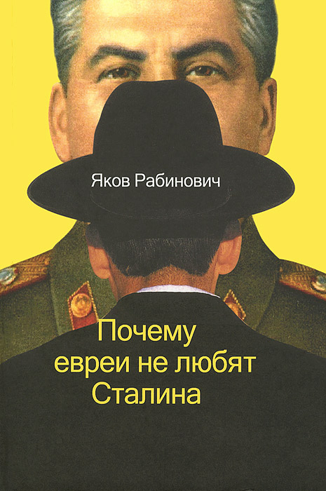 Почему евреи не любят Сталина, Яков Рабинович