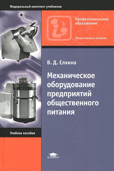 Механическое оборудование предприятий общественного питания. Учебное пособие, В. Д. Елхина