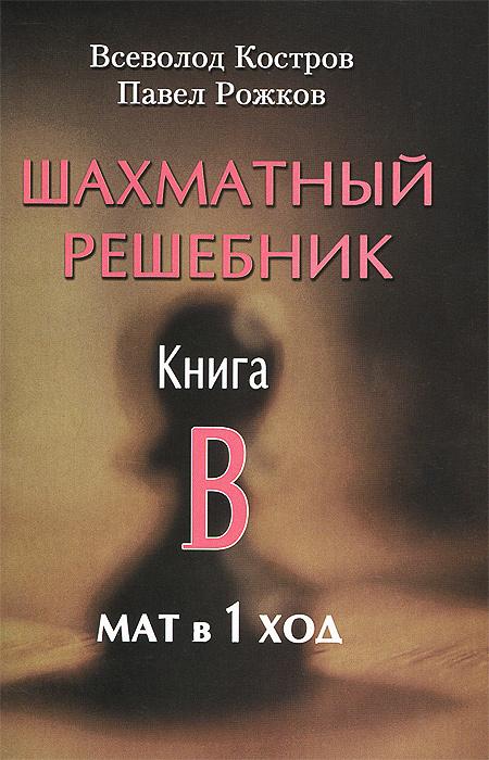 Шахматный решебник. Книга B. Мат в 1 ход, Всеволод Костров, Павел Рожков