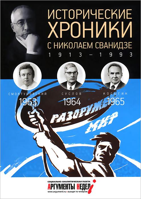 Исторические хроники с Николаем Сванидзе. 1963-1964-1965, Марина Сванидзе, Николай Сванидзе
