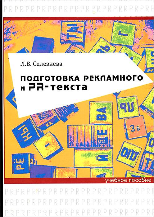 Подготовка рекламного и PR-текста. Учебное пособие, Л. В. Селезнева