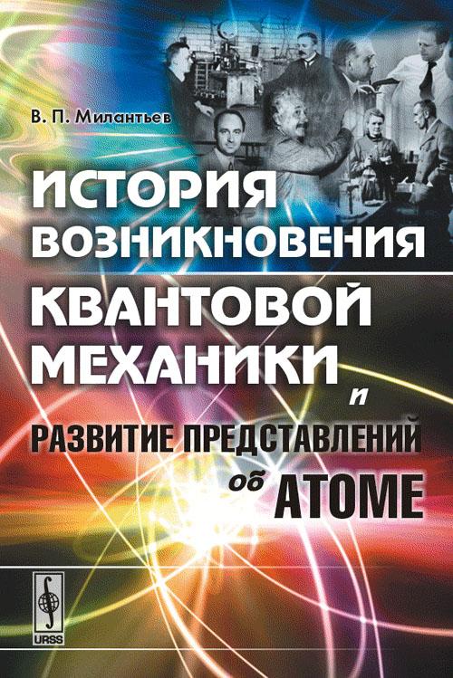 История возникновения квантовой механики и развитие представлений об атоме, В. П. Милантьев