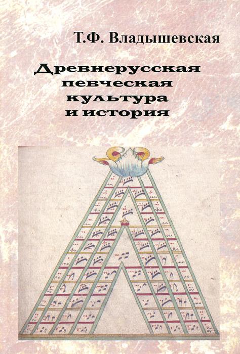 Древнерусская певческая культура и история, Т. Ф. Владышевская