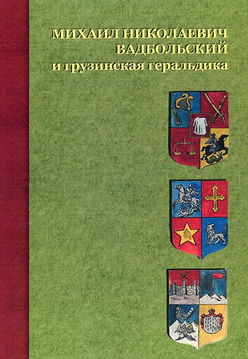 Михаил Николаевич Вадбольский и грузинская геральдика, Иосиф Бичикашвили