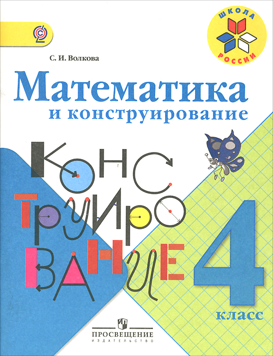 Математика и конструирование. 4 класс, С. И. Волкова